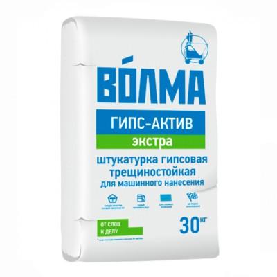 Штукатурка гипсовая для профессионального машинного нанесения ВОЛМА-Гипс-Актив Экстра, 30 кг